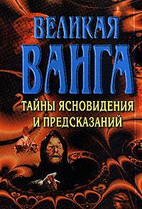 Конева Л.С. Великая Ванга: Тайны ясновидения и предсказаний ангелина макова исцеляющие заговоры на которые указала великая ванга