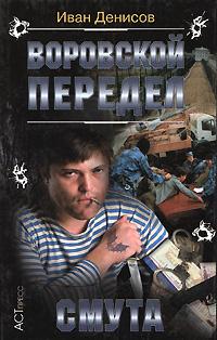Иван Денисов Воровской передел. Смута