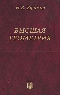 Н. В. Ефимов Высшая геометрия ефимов николай владимирович высшая геометрия