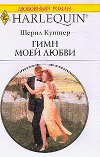 Кушнер Ш. Гимн моей любви: Роман (пер. с англ. Абрамовой Д.)