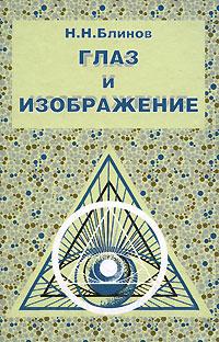 Н. Н. Блинов Глаз и изображение