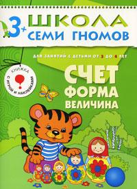 Дарья Денисова Счет, форма, величина. Для занятий с детьми от 3 до 4 лет денисова д школа семи гномов первый год веселый хоровод для занятий с детьми от рождения до года