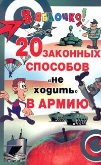 """Книга 20 законных способов """"не ходить"""" в армию. Ю. Ю. Девятов"""