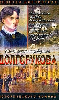 В.З Азерников. Р.Р. Гордин Долгорукова: Хроника любви и смерти