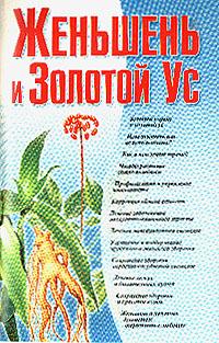 Ламонова Т.В. Женьшень и Золотой Ус