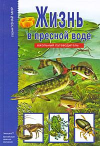 С. Ю. Афонькин Жизнь в пресной воде