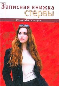 Кронна С. Записная книжка стервы Изд. 1-е/ 2-е открой 2 е изд