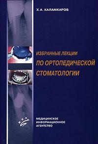 Х. А. Каламкаров. Избранные лекции по ортопедической стоматологии