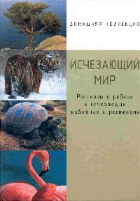 Шинкаренко И.В. Исчезающий мир: Рассказы о редких и исчезающих животных и растениях