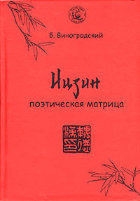 И-Цзин. Поэтическая матрица. Доставка по России