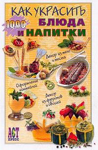 Как украсить блюда и напитки