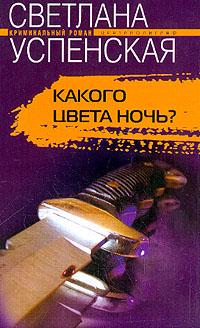 Успенская С.В. Какого цвета ночь?: Роман