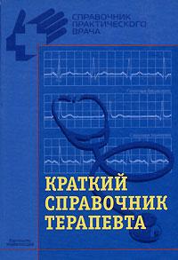 А. В. Тополянский Краткий справочник терапевта