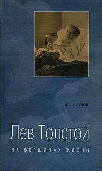 И. Б. Мардов Лев Толстой на вершинах жизни