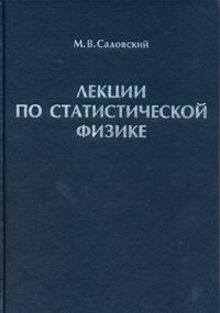М. В. Садовский Лекции по статистической физике петров м философия созидания введение к теории