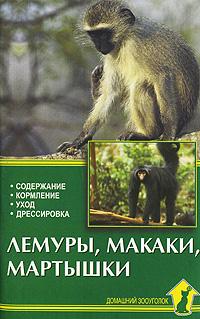 А. И. Рахманов Лемуры, макаки, мартышки. Содержание, кормление, уход, дрессировка