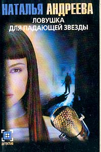 Андреева Н.В. Ловушка для падающей звезды