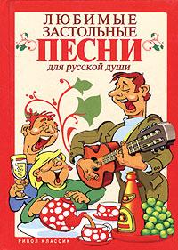 Любимые застольные песни для русской души отсутствует вдоль по питерской любимые народные песни