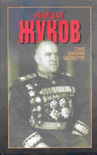 Сульянов А.К. Маршал Жуков. Слава, забвение, бессмертие