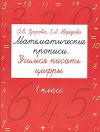 Узорова О.В., Нефёдова Е.А. Математические прописи. Учимся писать цифры. 1 класс математические прописи учимся писать цифры
