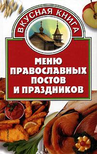 Игорь Киреевский Меню православных постов и праздников