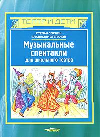 Музыкальные спектакли для школьного театра. Степан Соснин, Владимир Степанов