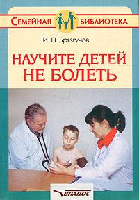 И. П. Брязгунов Научите детей не болеть