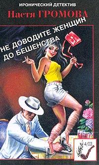 Громова Н. Не доводите женщин до бешенства прививка от бешенства москва