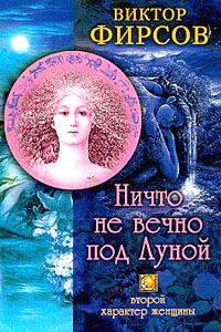 Виктор Фирсов Ничто не вечно под Луной. Второй характер женщины