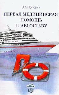 Попович В.А. Первая медицинская помощь плавсоставу