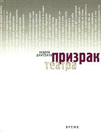 Андрей Дмитриев Призрак театра
