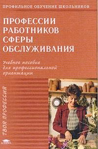 Лапин А.Ю., Чижевская И.Г., Чеснокова Л.Г. и др. Профессии работников сферы обслуживания