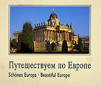Путешествуем по Европе / Schones Europa / Beautiful Europe. Вернер Хельден, Уте Пауль-Преслер