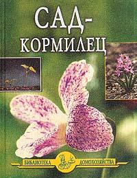 Дубровин И.И. Сад-кормилец
