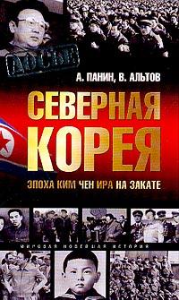 А. Панин, В. Альтов Северная Корея. Эпоха Ким Чен Ира на закате дудкин а ким в электротехническое материаловедение