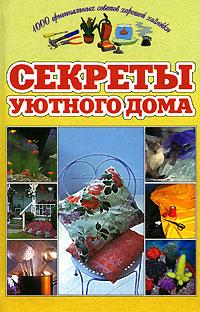 Алексей Шиляев Секреты уютного дома