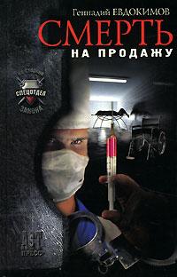 Геннадий Евдокимов Смерть на продажу