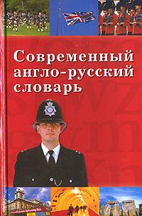 Современный англо-русский словарь longman dictionary of contemporary english
