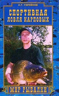 Горяйнов А.Г. Спортивная ловля карповых