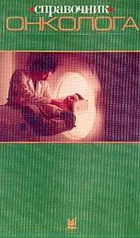 Бондарь Г.В., Яремчук А.Я., Диденко И.К. и др. Справочник онколога: Учебное пособие для студентов вузов III-IV уровня аккредитации, интернов и магистров по онкологии