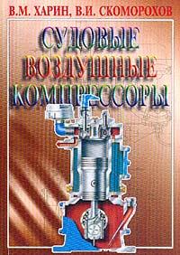 Харин В.М., Скоморохов В.И. Судовые воздушные компрессоры: Учебное пособие (под ред. Харина В.М.) компрессоры