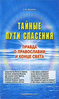 Тайные пути спасения. Правда о православии и конце света