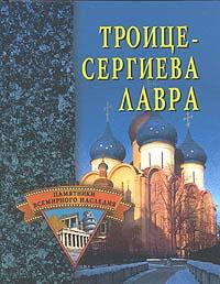 Ермакова С.О. Троице-Сергиева Лавра а а тихомиров св троице сергиева лавра