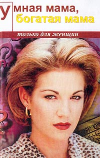 Юрьева К. Умная мама, богатая мама андреева к мама менеджмент