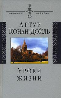 Артур Конан Дойль Уроки жизни