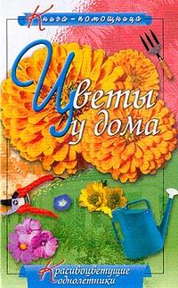Комзалова Т. Цветы у дома: Однолетние красивоцветущие и декоративные растения