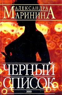 Маринина А.Б. Черный список