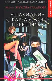 """Книга """"Шахидки"""" с Карельского перешейка. Мария Жукова-Гладкова"""