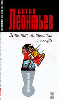 Леонтьев А.В. Шпионка, пришедшая с севера флейшман г шпионка императора 12