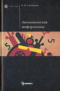 Н. И. Савицкий Экономическая информатика д в чистов экономическая информатика